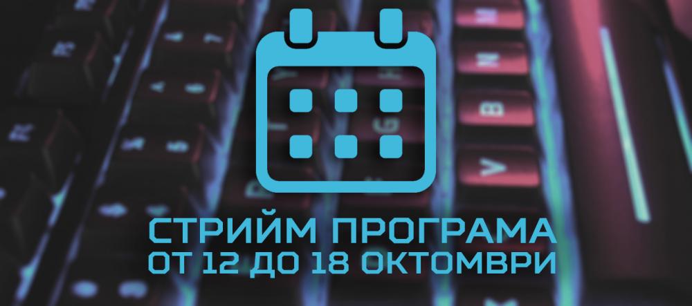 stream_schedule