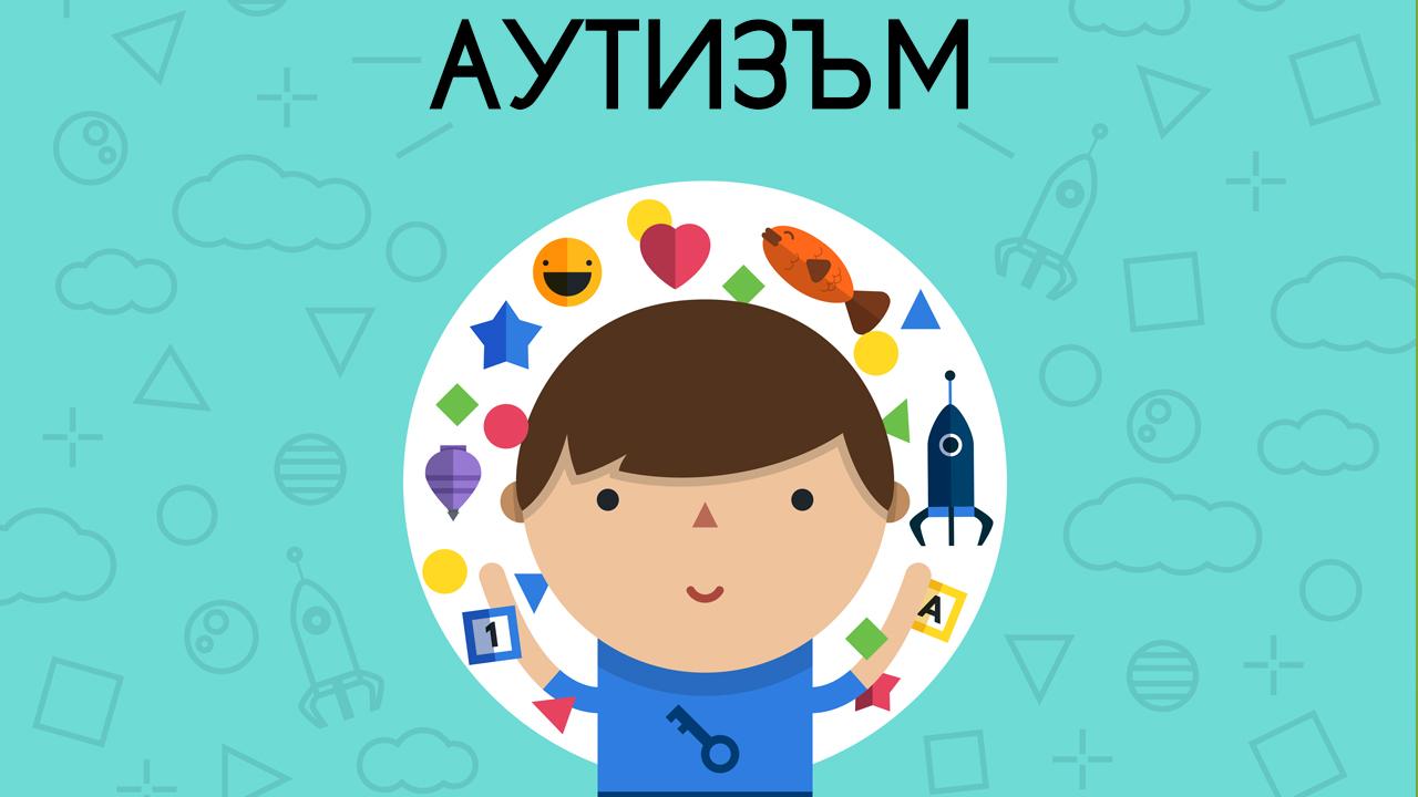 Игрите ни помгат да се лекуваме от аутизъм и да го използваме като плюс