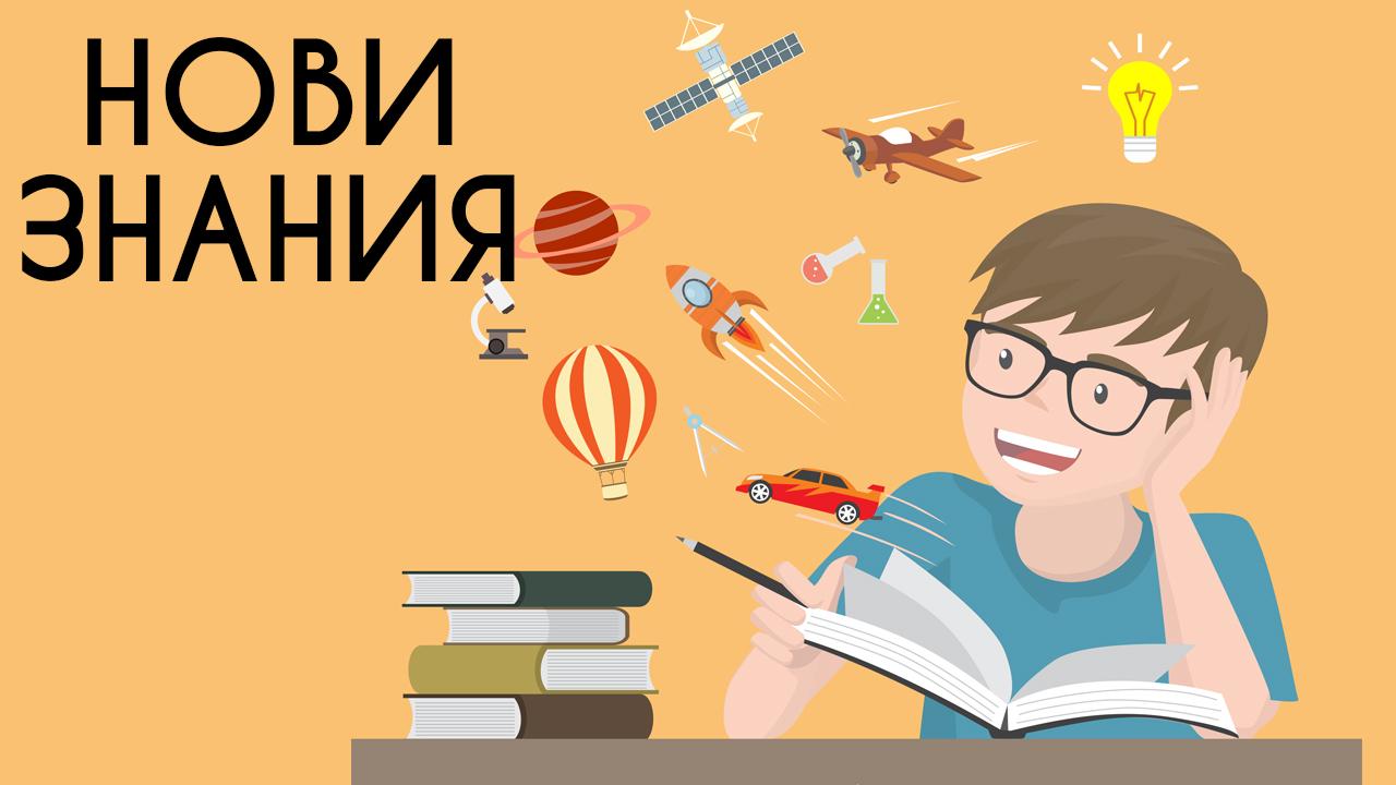 Помощ със знанията