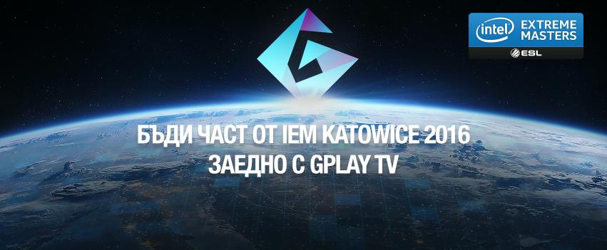 GPlay на IEM Katowice 2016