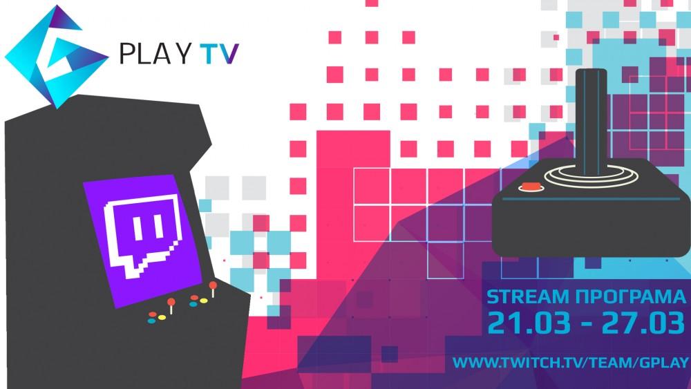 stream programa gplaytv