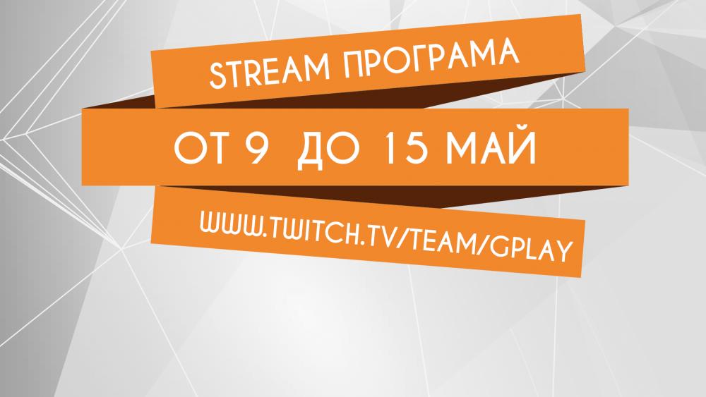 stream_0915052016