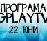 programa2206