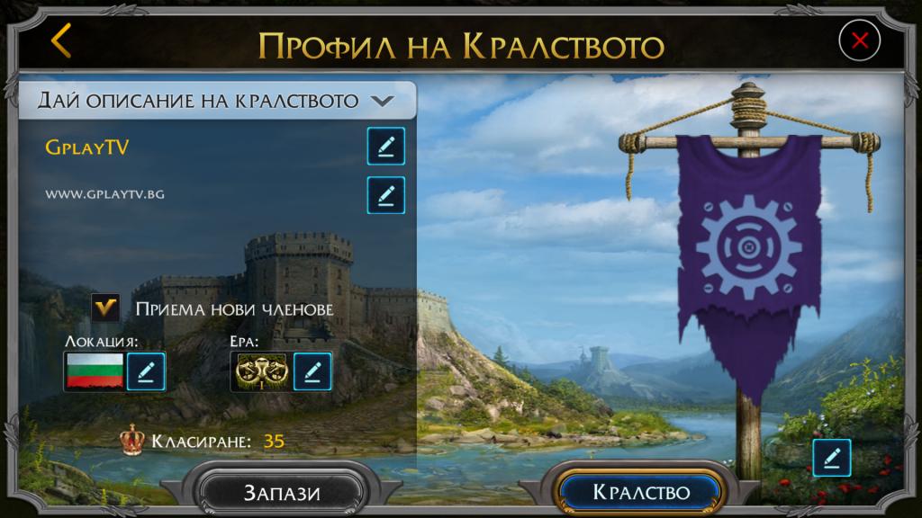 kralstvo-gplaytv