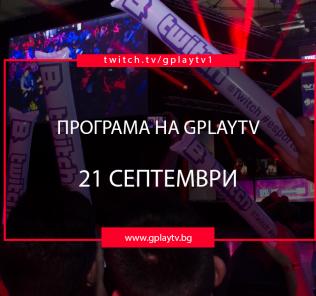 GplayTV