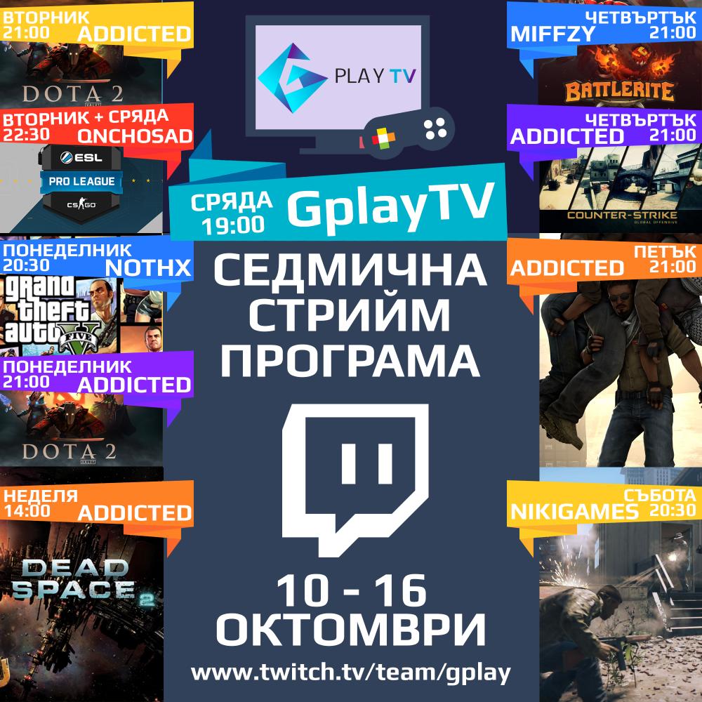 stream-programa-omg