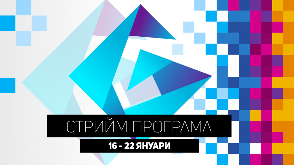 00_Stream Programa