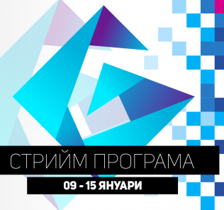 00_stream-programa