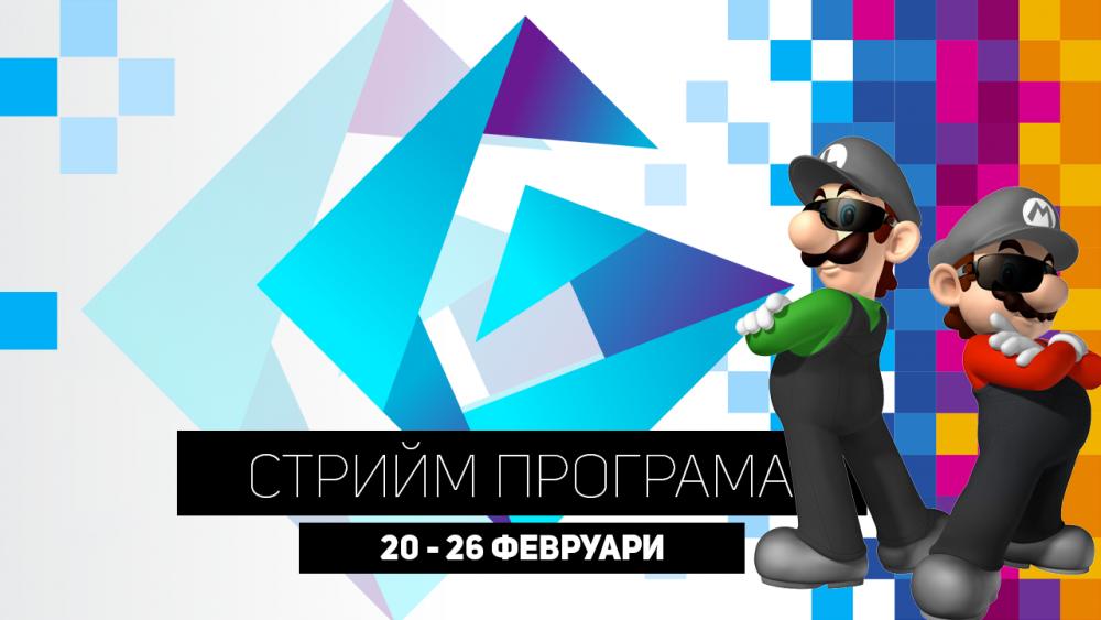 Stream_Programa