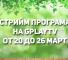 stream202603