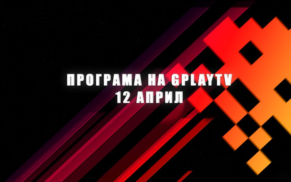 GPLAY TV Program 12.04
