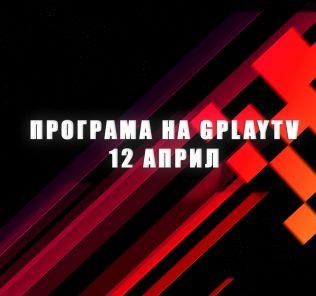 GPLAY TV Program 12.04