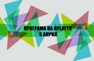 GPLAY TV Program