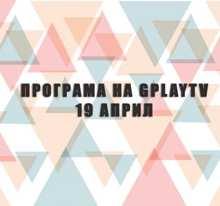 GPLAY TV Program 19.04