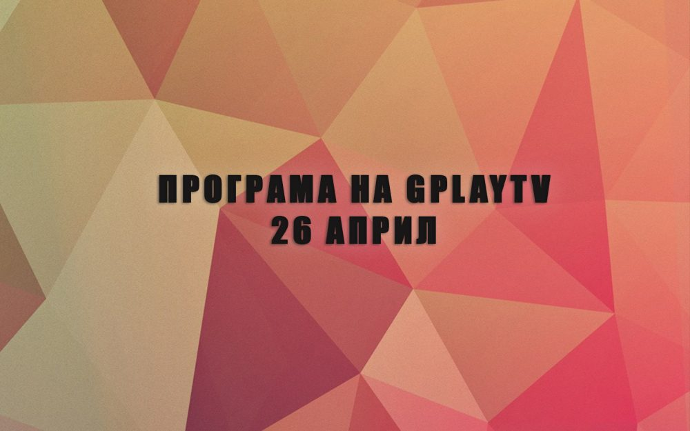 GPLAY TV Program 26.04