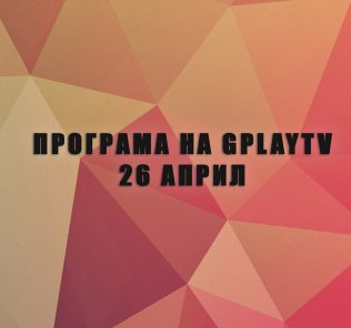 GPLAY TV Program 26.04