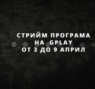 Stream Program 03.04 - 09.04