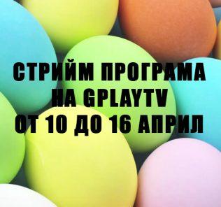 Stream Program 10.04 - 16.04