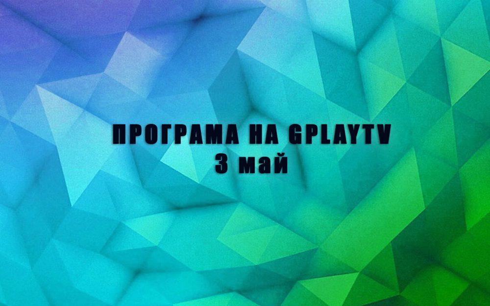 GPLAY TV Program 03.05