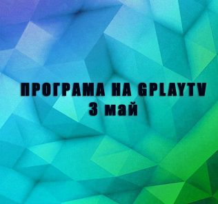 GPLAY TV Program 03.05