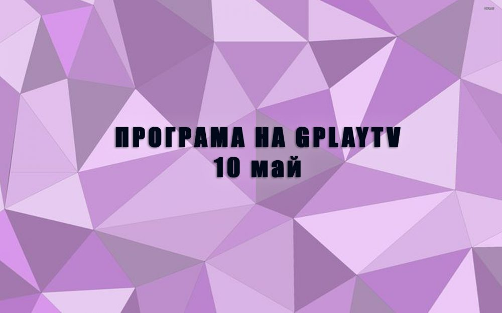 GPLAY TV Program 10.05