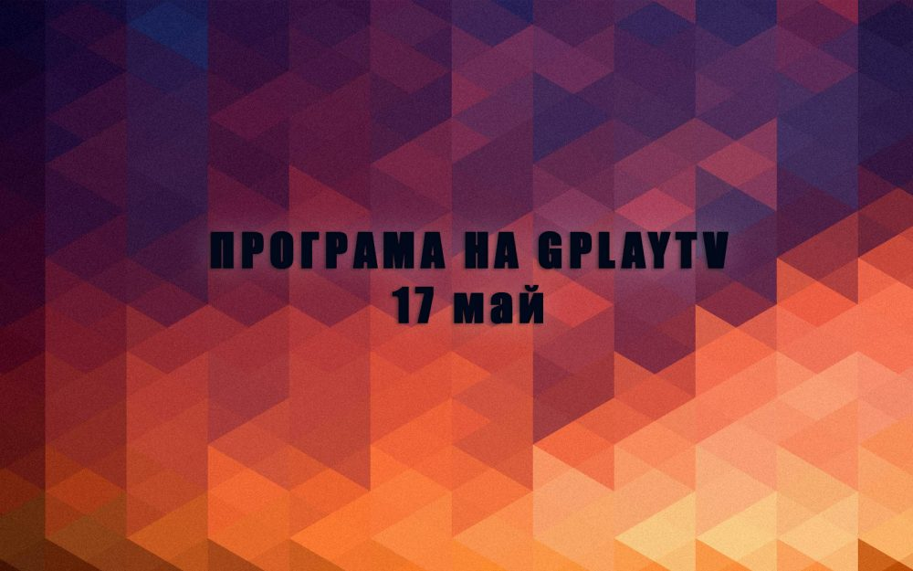 GPLAY TV Program 17.05