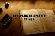 GPLAY TV Program 24.05