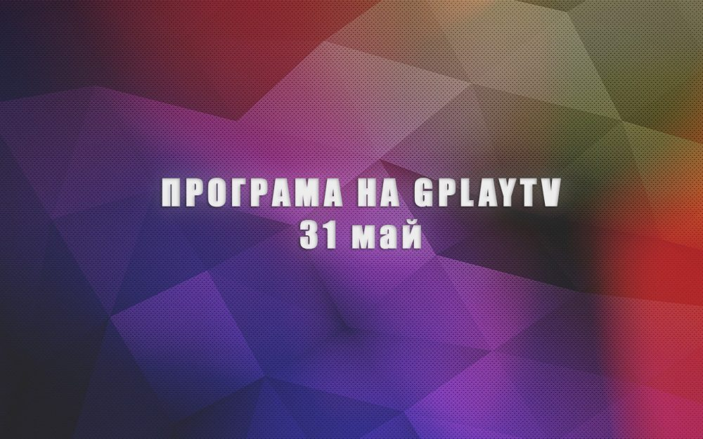 GPLAY TV Program 31.05