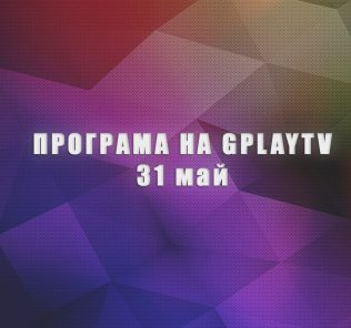 GPLAY TV Program 31.05