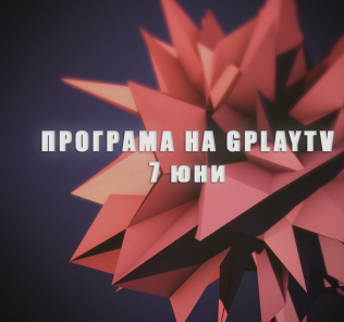 GPLAY TV Program 07.06