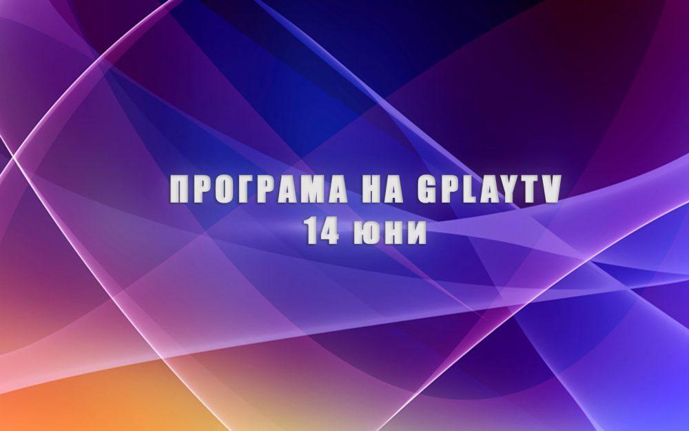 GPLAY TV Program 14.06