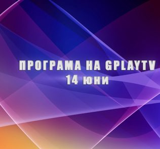 GPLAY TV Program 14.06
