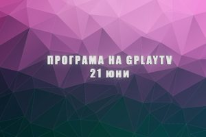 GPLAY TV Program 21.06