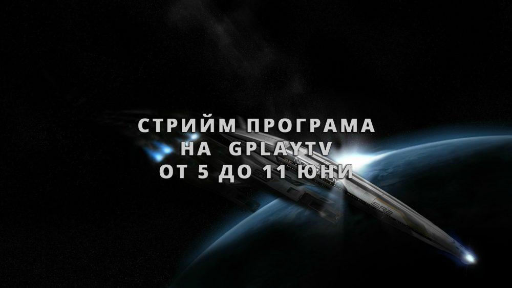 Stream Program 05.06 - 11.06