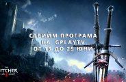 Stream Program 19.06 - 25.06