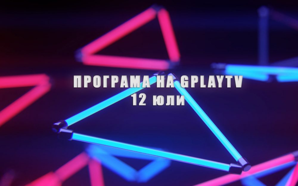 GPLAY TV Program 12.07