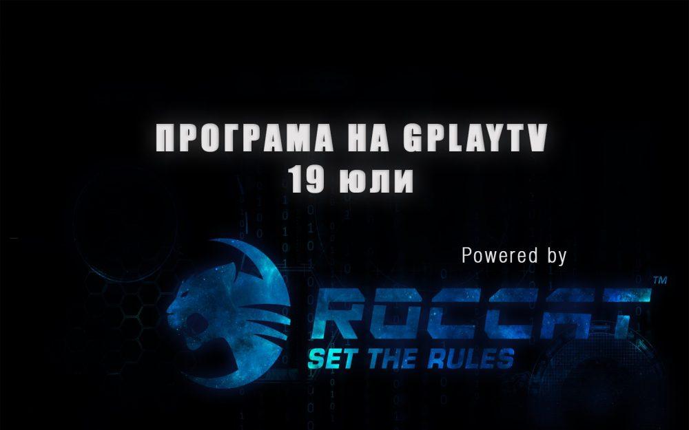 GPLAY TV Program 19.07