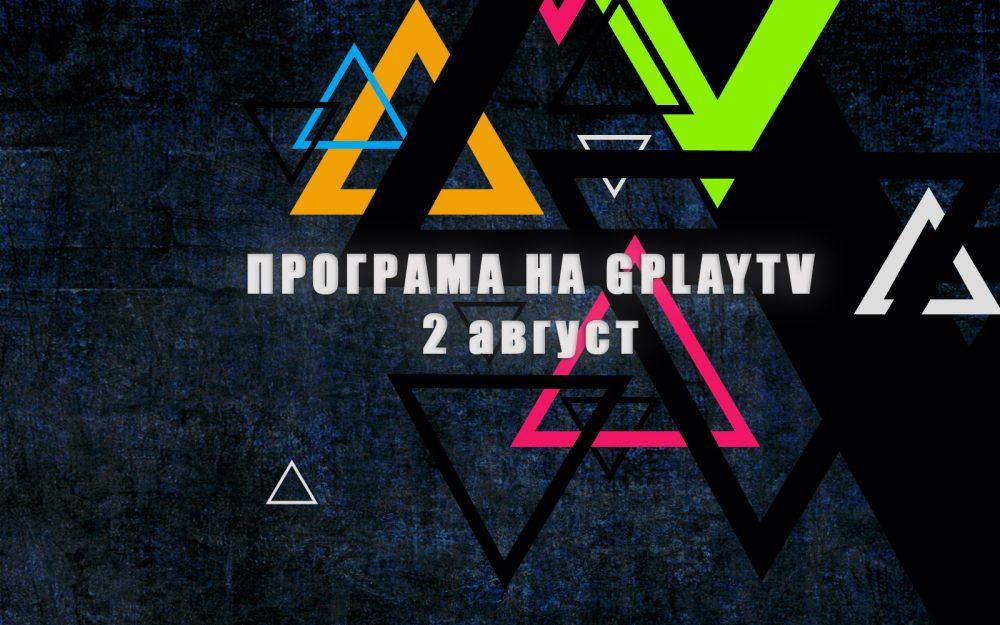 GPLAY TV Program 02.08