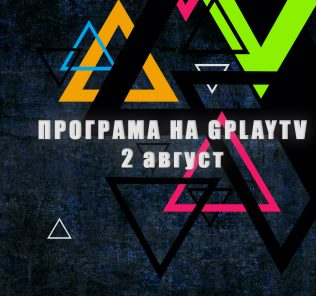 GPLAY TV Program 02.08