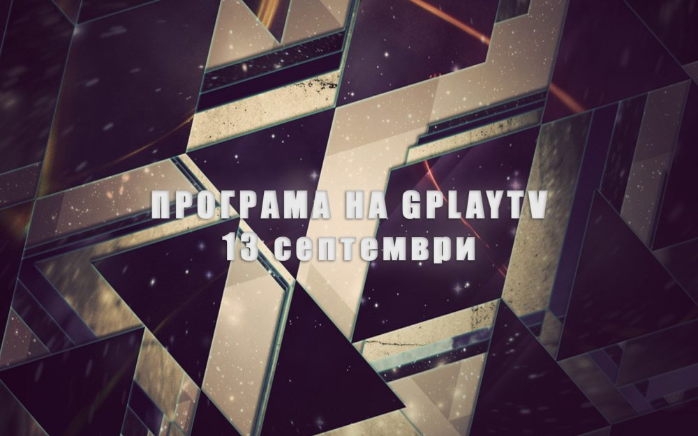 GPLAY TV Program 13.09