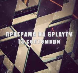 GPLAY TV Program 13.09