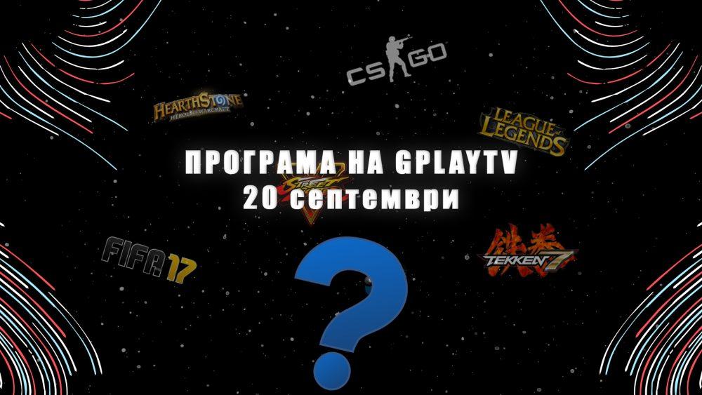 GPLAY TV Program 20.09