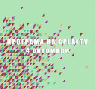 GPLAY TV Program 04.10