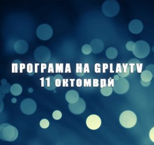 GPLAY TV Program 11.10