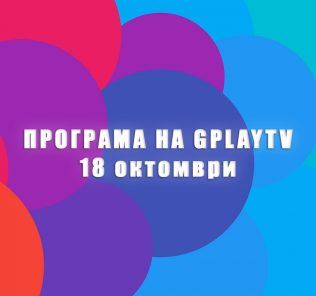 GPLAY TV Program 18.10