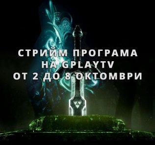 Stream Program 02.10 - 08.10