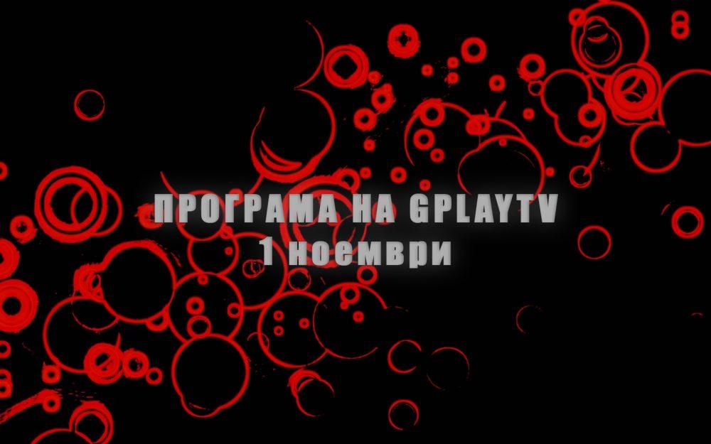 GPLAY TV Program 01.11