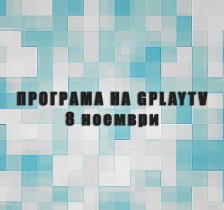 GPLAY TV Program 08.11
