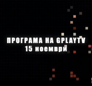 GPLAY TV Program 15.11