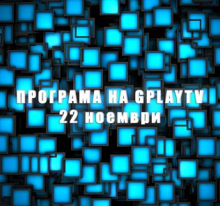 GPLAY TV Program 22.11